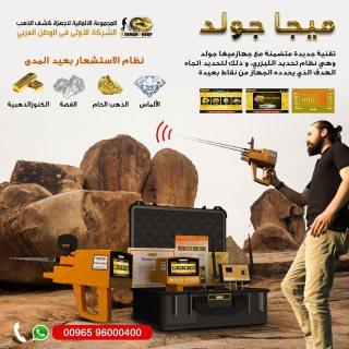 اجهزة كشف المعادن فى السعودية جهاز ميغا جولد الجديد