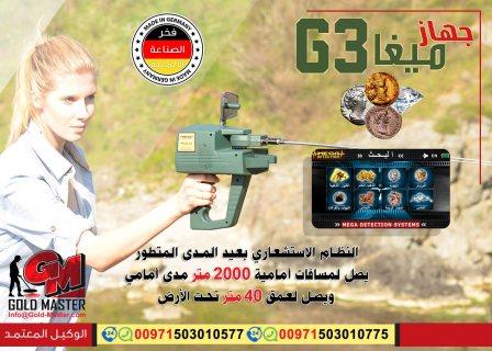 جهاز كشف الذهب 2020 فى السعودية | جهاز ميغا جي 3