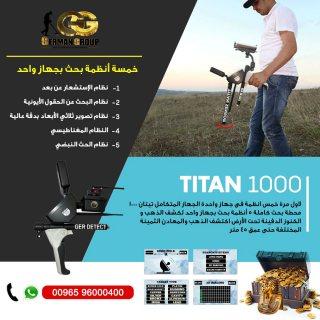 جهاز تيتان جير 1000 جهاز كشف الذهب فى السعودية