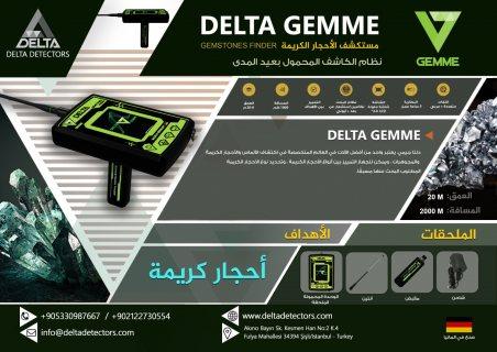 اجهزة كشف الذهب والمياه الجوفية تقدم لكم من شركة دلتا 00905330987667