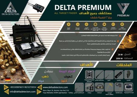 اجهزة كشف الذهب والمياه الجوفية تقدم لكم من شركة دلتا