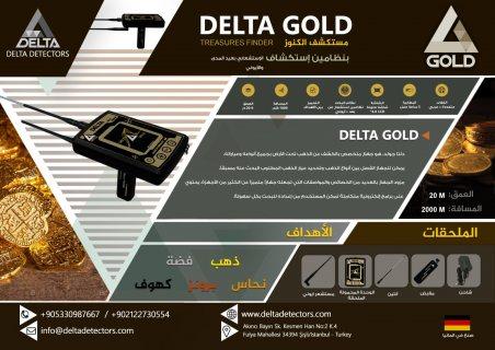 شركة دلتا لاجهزة كشف الذهب الالمانيه 00905330987667