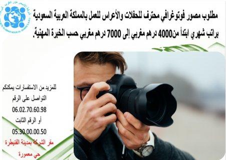 مطلوب مصور فوتوغرافي محترف للحفلات والأعراس للعمل بالمملكة العربية السعودية