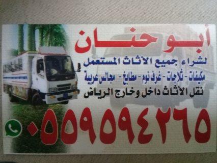 دينا نقل عفش شرق الرياض0559594265 مع الفك التركيب05595942655