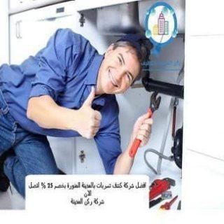 شركة كشف تسربات المياه بالمدينة المنورة  25 % |  0506083803