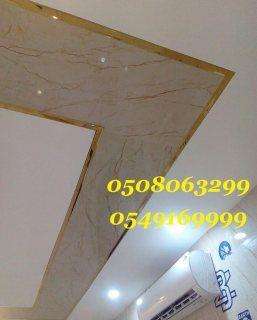 أسعار بديل الرخام للجدران 0508063299_0549169999