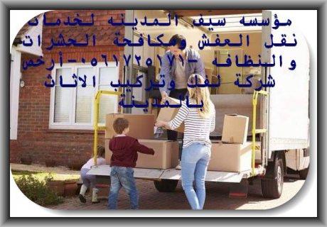 مؤسسه سيف المدينة لخدمات نقل العفش والنظافه ومكافحه الحشرات