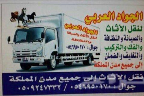 ارخص شركة نقل عفش في مكه 0546950170