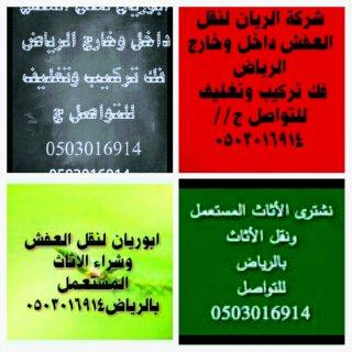 ابواحمد لشراء الاثاث المستعمل بالرياض 0503016914 نقل عفش