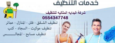 0554347748 شركة تنظيف بالدمام