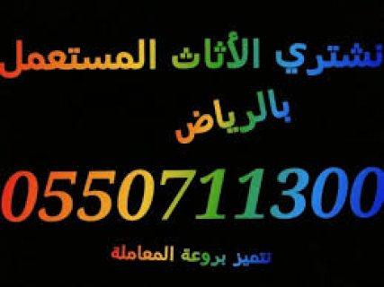 شراء الاثاث المستعمل بالرياض 0550711300