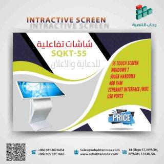 شاشات تفاعلية SQKT-55  للدعاية والاعلان