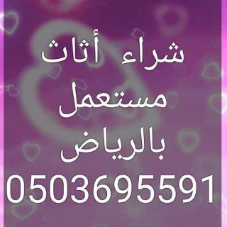 نشترى الأثاث المستعمل جميع أحياء الرياض 0503695591ابونور
