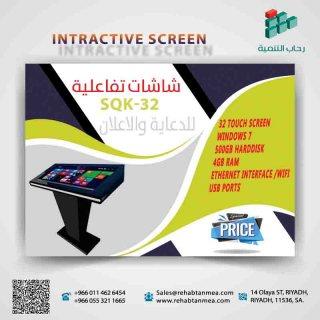 شاشات تفاعلية-للدعايةوالإعلان  SQK 32