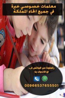 ارقام مدرسات خصوصي بالرياض 0537655501