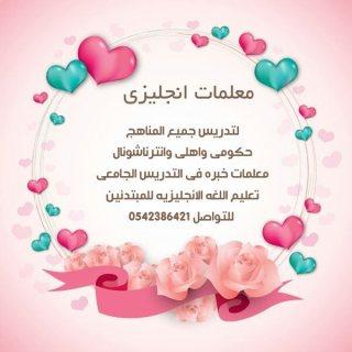 معلمات إنجليزي وفرنسي تدريس خصوصي بالرياض 0542386421