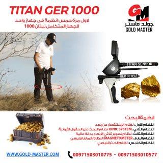 جهاز كشف الذهب تيتان جير 1000 بخمس انظمه بحث