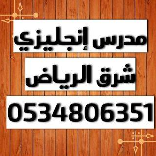 مدرس لغه انجليزيه للمراجعه النهائيه لجميع المراحل التعليمية 0534806351