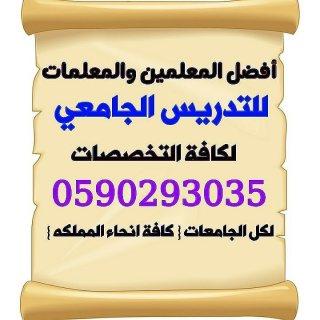 معلمين ومعلمات خصوصي لمادة الاداره والمحاسبة  والانجليزي  0590293035