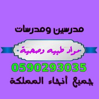 مدرسه خصوصي رياضيات وانجليزي لجميع المراحل بالمدينة 0590293035