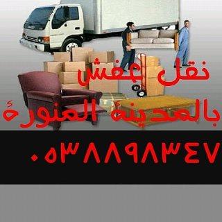 أفضل شركة للنقل بالمدينة 0538898347