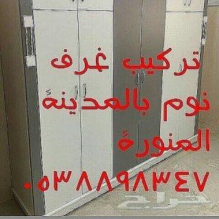 شركة تركيب غرف النوم والمطابخ بالمدينة المنورة 0538898347