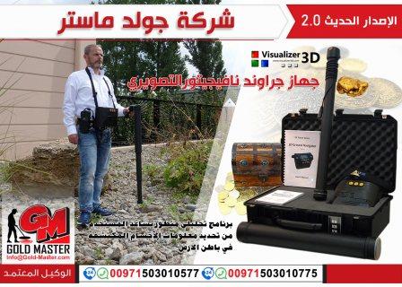 جهاز كشف الذهب فى السعودية  جهاز جراوند نافيجيتور 2020