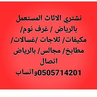 شراء اثاث المستعمل الرياض  0505714201نقل عفش بالرياض