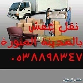 نقل عفش بالمدينه المنورة 0538898347
