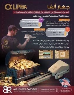اقوى اجهزة كشف الذهب والدفائن في السعودية 00971509200340