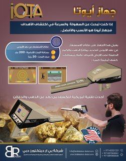 جهاز كشف الذهب والمعادن الثمينة في السعودية