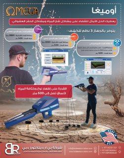 جهاز كشف المياه الجوفية والابار في الرياض - السعودية