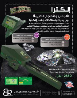 اجهزة كشف الالماس والاحجار الكريمة في السعودية