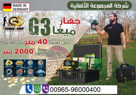 اجهزة كشف الذهب والكنوز فى السعودية   جهاز ميغا جي 3 الجديد