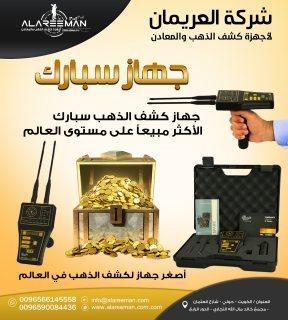 جهاز كشف المعادن الثمينة والذهب الخام تحت الارض ( SPARK ) - شركة العريمان