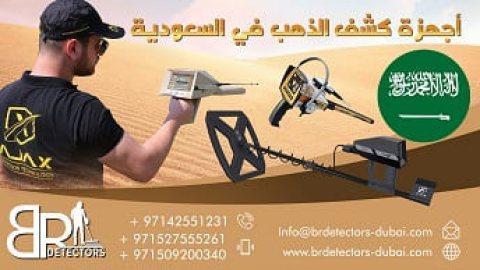 اجهزة كشف الذهب في السعودية | شركة بي ار دبي
