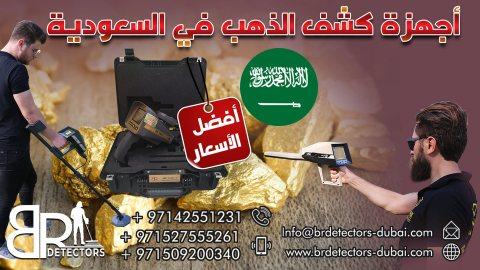 احدث اجهزة التنقيب عن الذهب الخام وعروق الذهب في السعودية