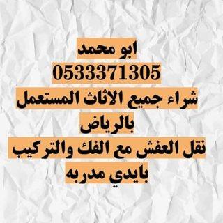 شراء الاثاث المستعمل بالرياض  اتصال0533371305