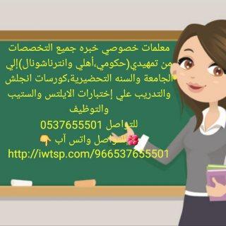 معلمات خبره بجميع التخصصات مناهج امريكي وبريطاني وحكومي