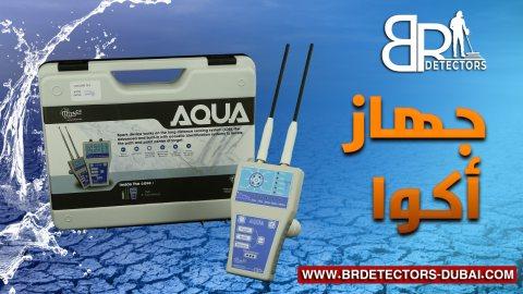 جهاز كشف المياه الجوفية في السعودية - اكوا AQUA -شركة بي ار دبي