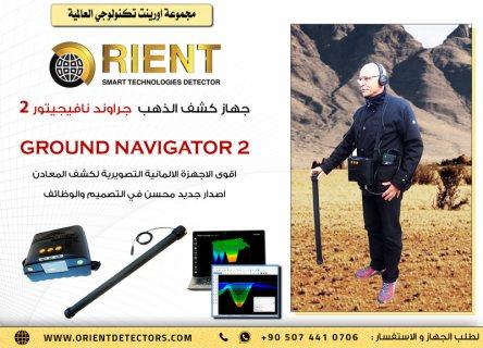 جراوند نافيجيتور 2 – Ground Navigator 2 جهاز التنقيب عن الذهب