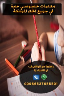 افضل معلمة خصوصية تأسيس و متابعة في الرياض