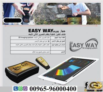 جهاز كشف الذهب والمعادن الاصغر فى السعودية ايزي واي 2020