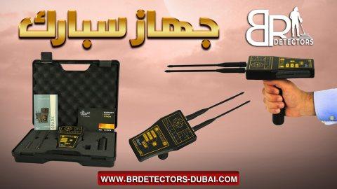 جهاز كشف الذهب والمعادن الثمينة - SPARK - شركة بي آر دبي