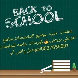 معلمات خبره بجميع التخصصات مناهج امريكي وبريطاني وحكومي0537655501