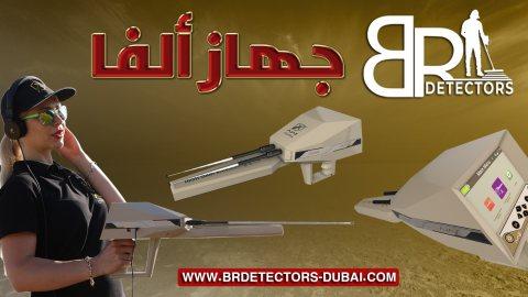الان في السعودية - جهاز كشف الذهب والكنوز الفا اجاكس