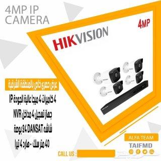 » كاميرات 4 ميجا عالية الجودة IP