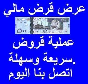 عرض قرض للمواطنين السعوديين ، عملية سريعة وسهلة بنسبة 3 ٪ سنويا.