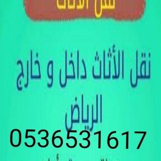 نقل عفش حي الملقا بالرياض 0536531617 ابو بشير