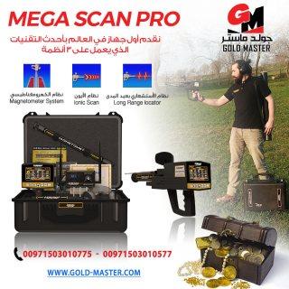 جهاز كشف الذهب فى السعودية جهاز ميجا سكان برو 2020